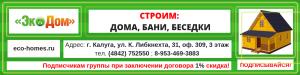 Банер-обложка- Эко-Дом (1)